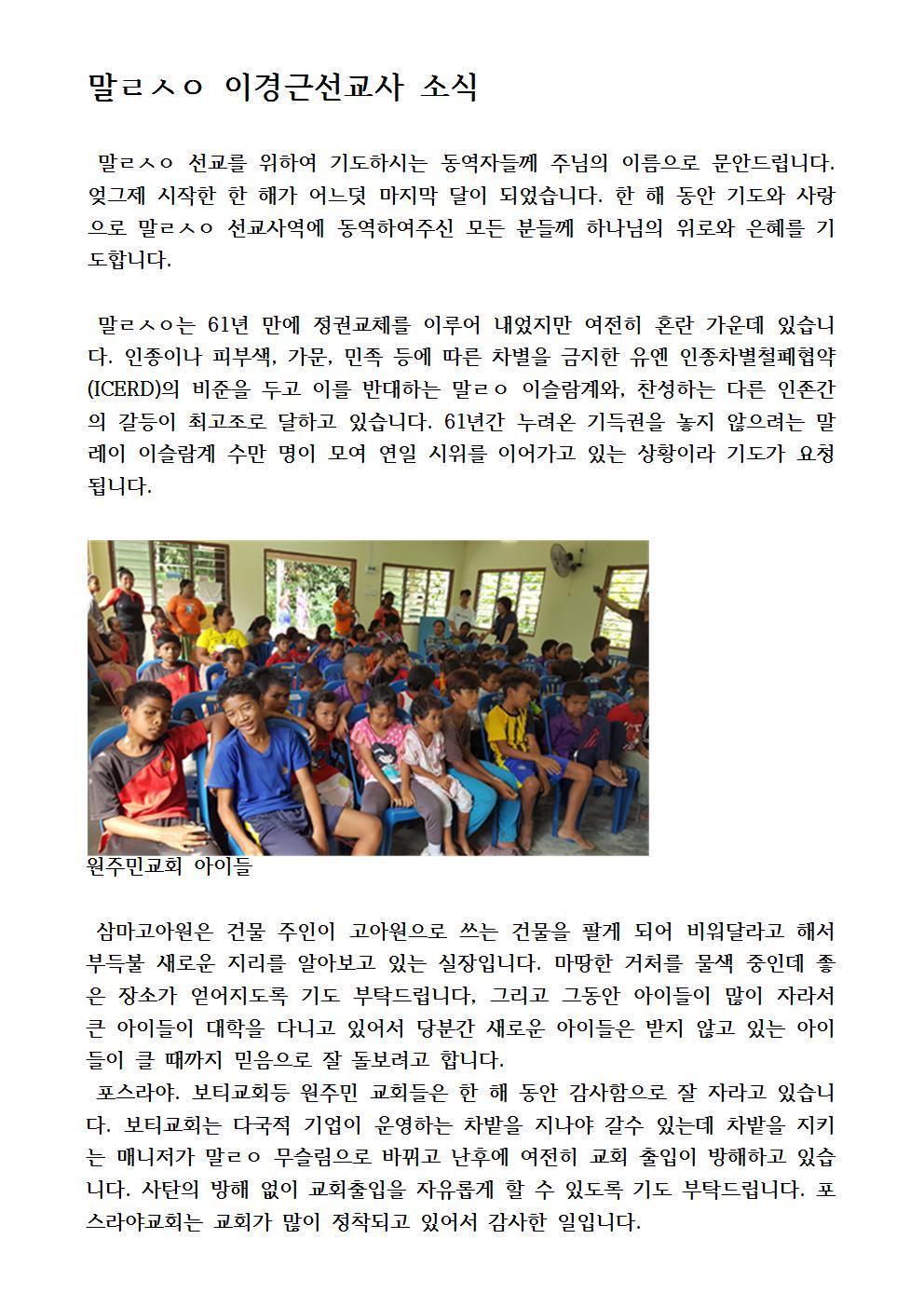 말레시아 이경근선교사 소식18-12 (2)001.jpg