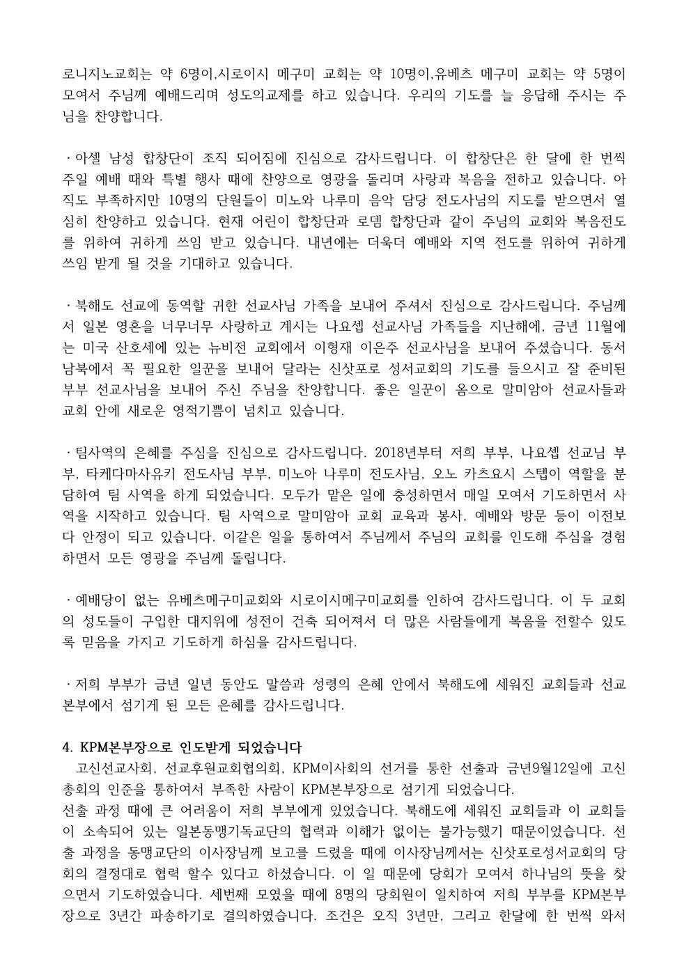 181231+박영기M_18년도+북해도+선교보고 (2)002.jpg