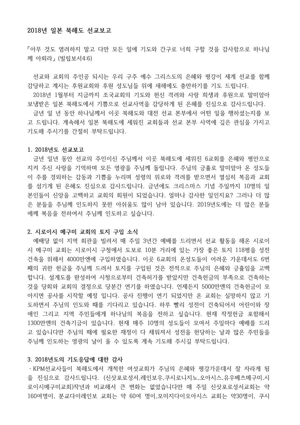 181231+박영기M_18년도+북해도+선교보고 (2)001.jpg