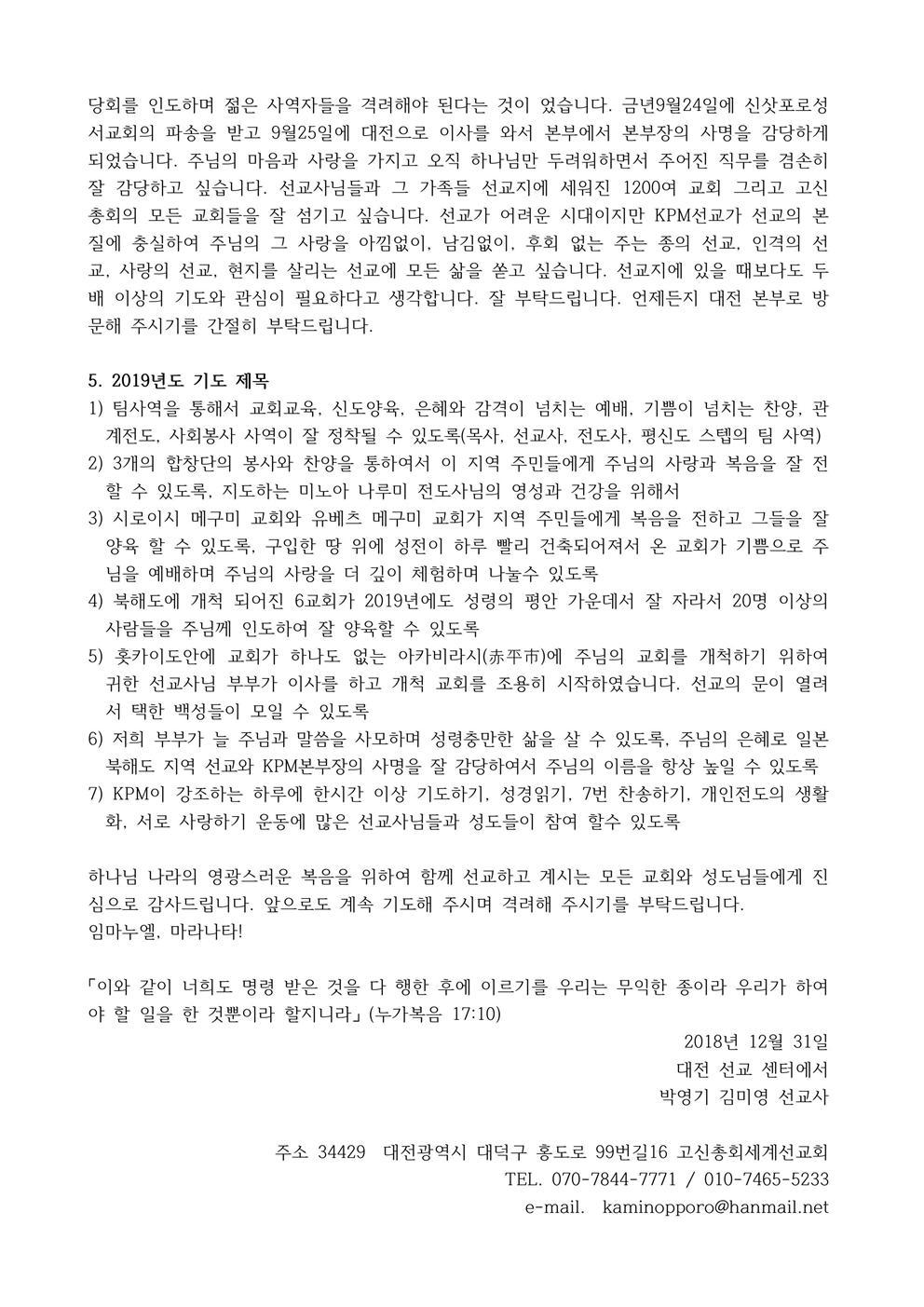 181231+박영기M_18년도+북해도+선교보고 (2)1003.jpg