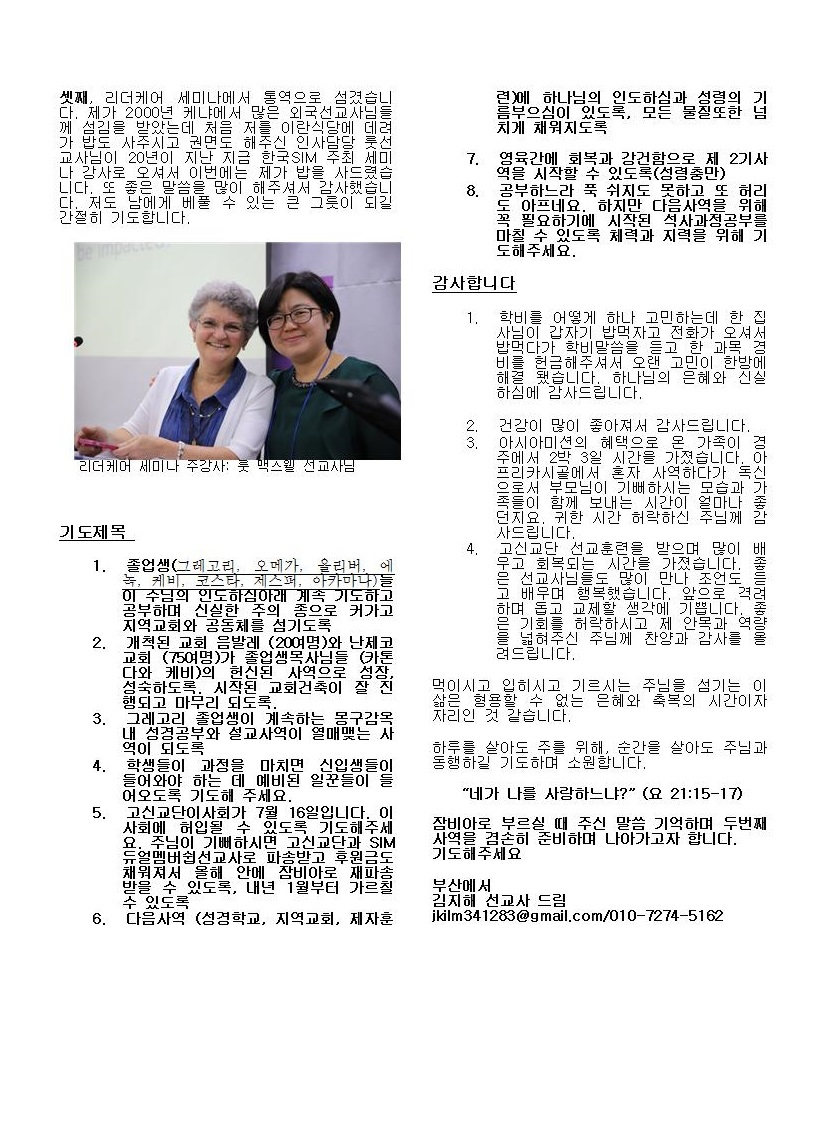"2019june ""가늠할 수 없는 사모함을 만나러 가는 이길002.jpg"