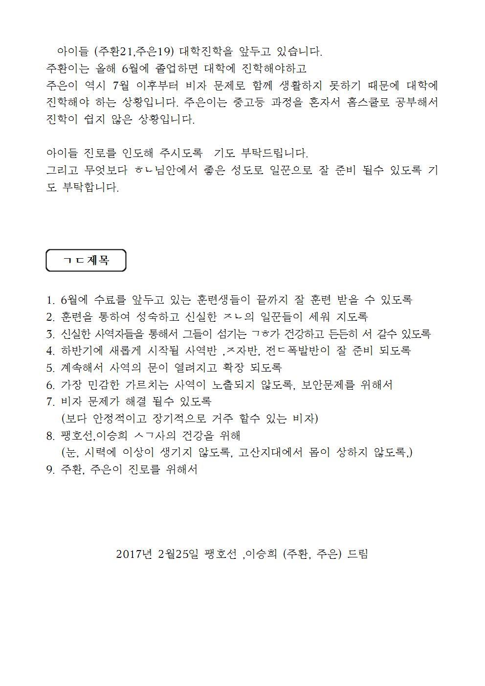 선교편지,팽호선(C국),20170225006.jpg