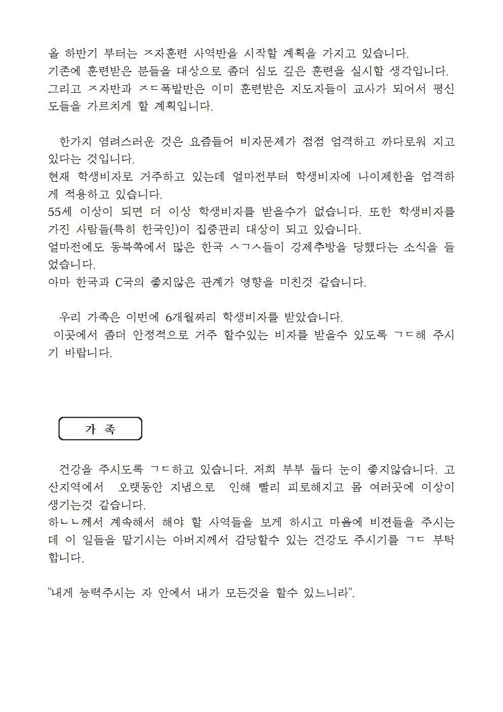 선교편지,팽호선(C국),20170225005.jpg