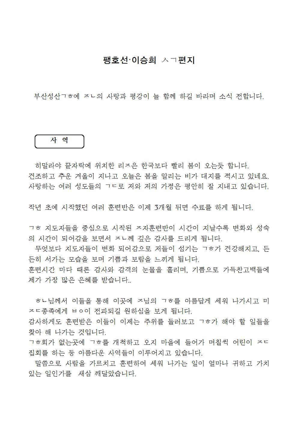 선교편지,팽호선(C국),20170225004.jpg