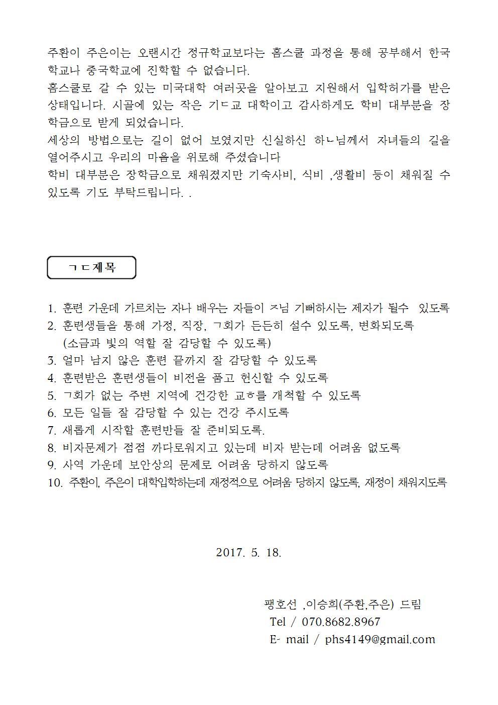 선교편지,팽호선(C국),20170518003.jpg