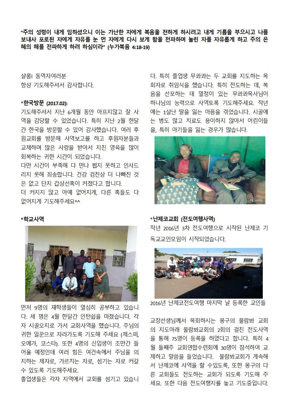 선교편지,김지해(잠비아),20170519001.jpg