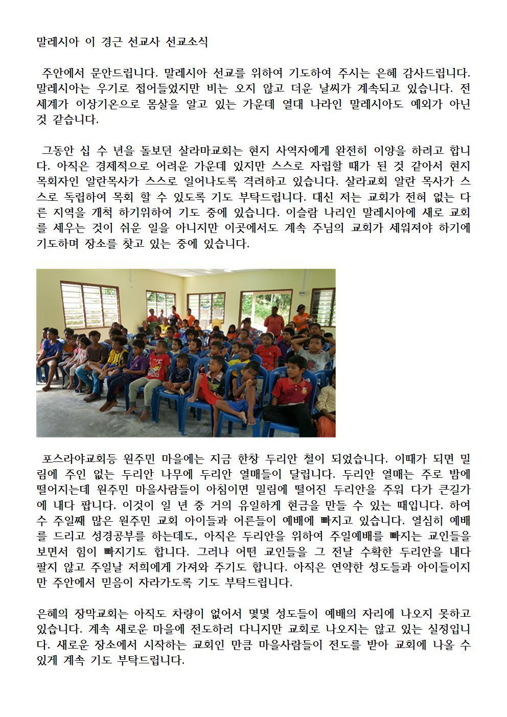 말레시아 이경근 선교사 선교소식19-07-27001.jpg