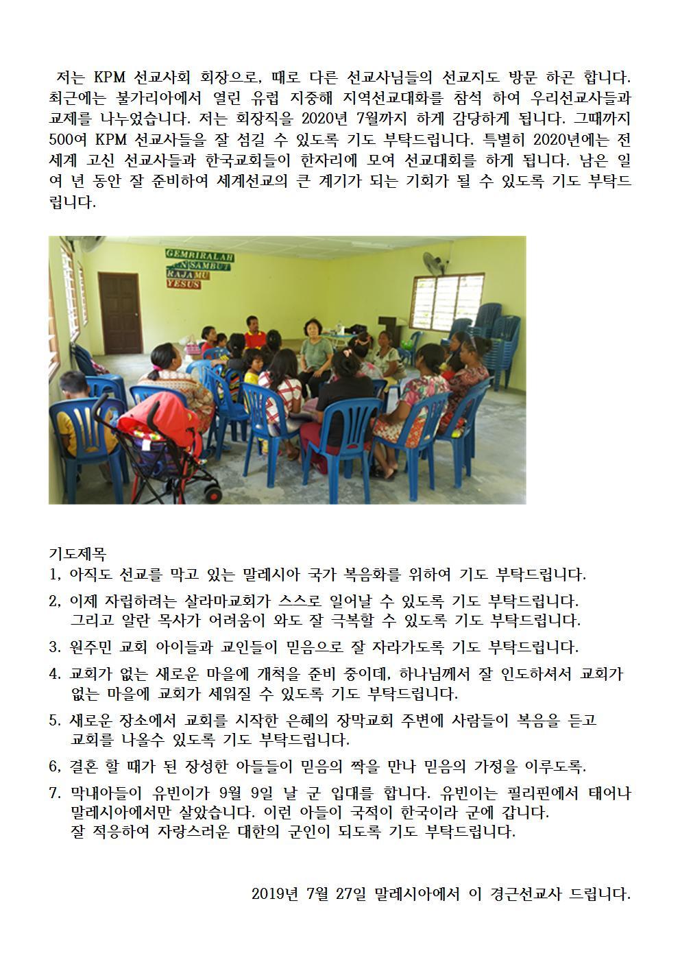 말레시아 이경근 선교사 선교소식19-07-27002.jpg