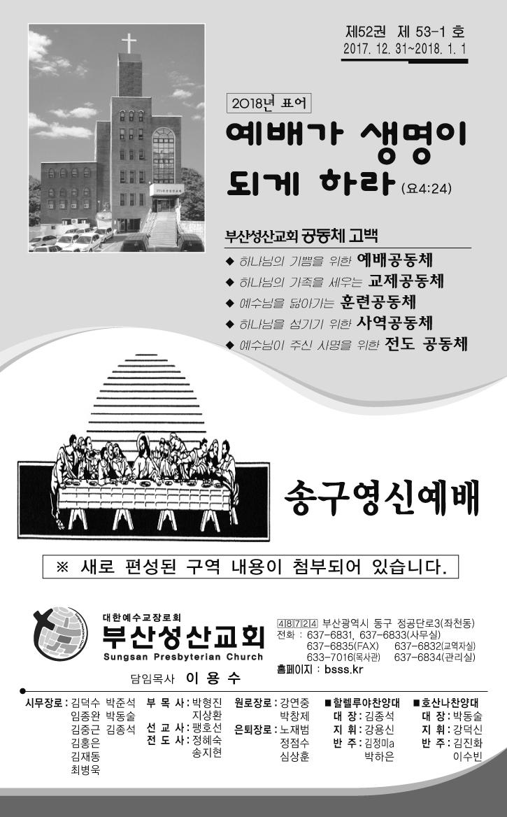 성산52권_53호171231-1,송구영신예배.jpg