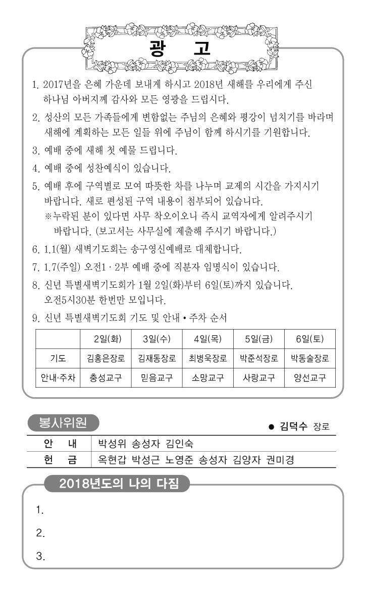성산52권_53호171231-3,송구영신예배.jpg