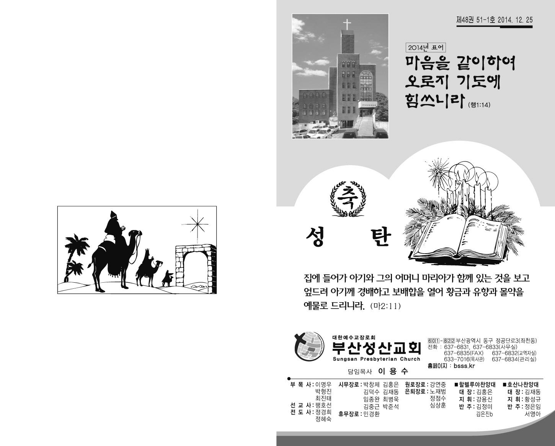 성탄주보-20141225-1.jpg