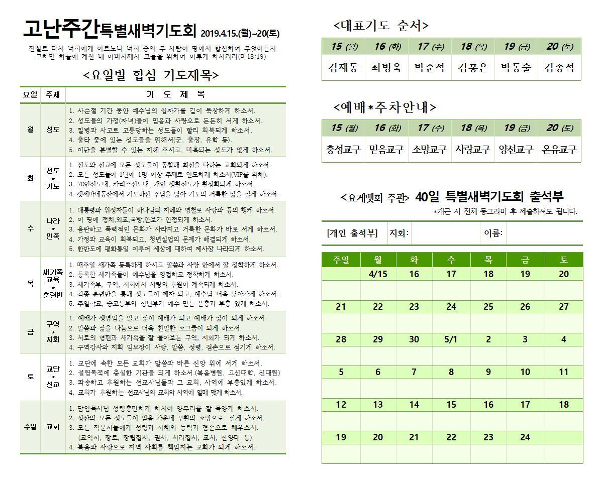 20190415 특새순서지_고난주간(최종)001.jpg