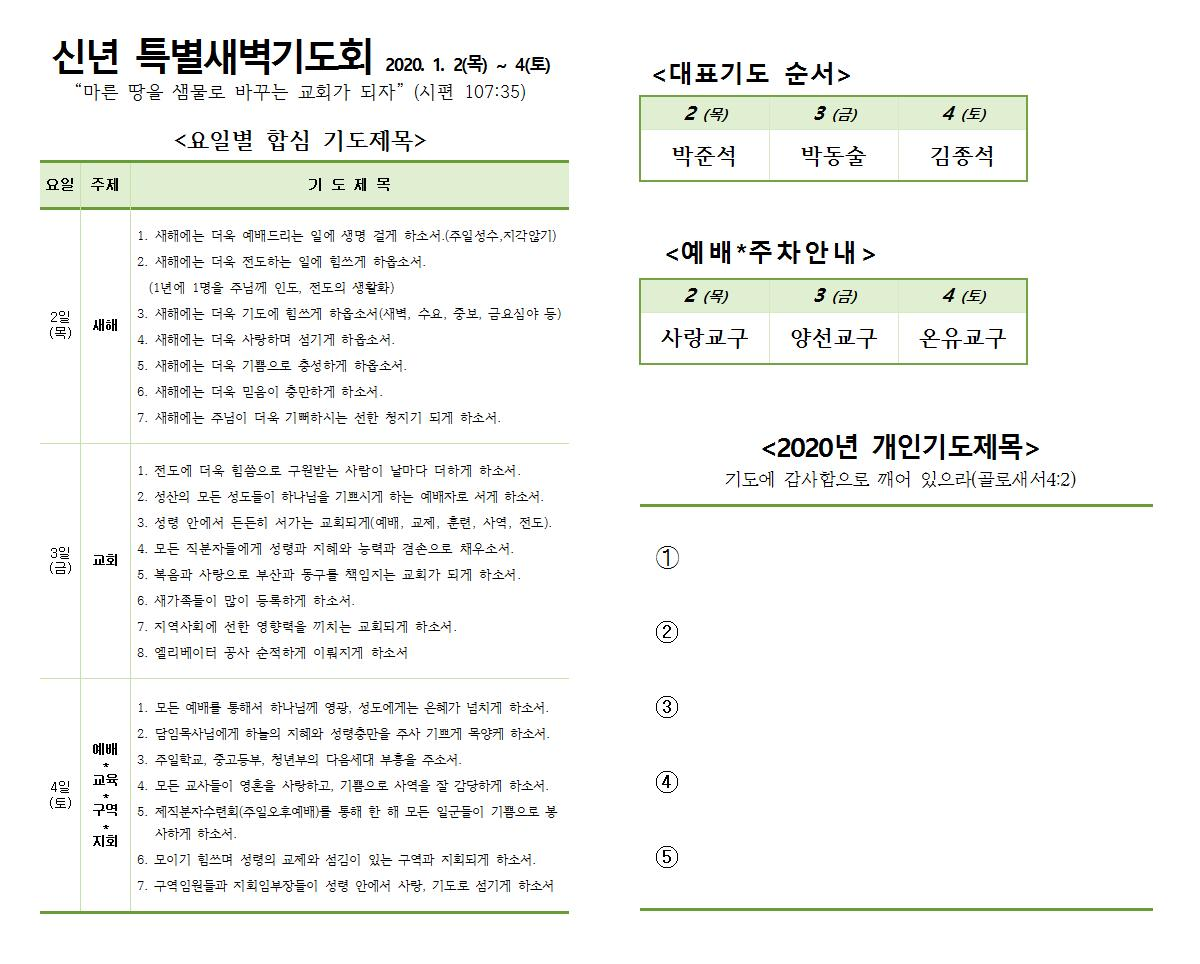 20200102 특새순서지_신년.jpg