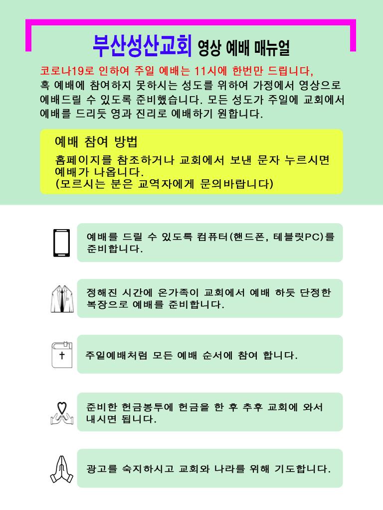 영상-예배-매뉴얼(부산성산교.jpg