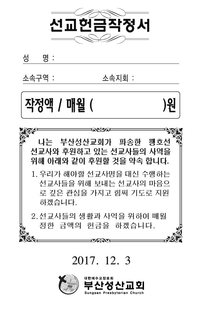 2018선교헌금작정서.jpg