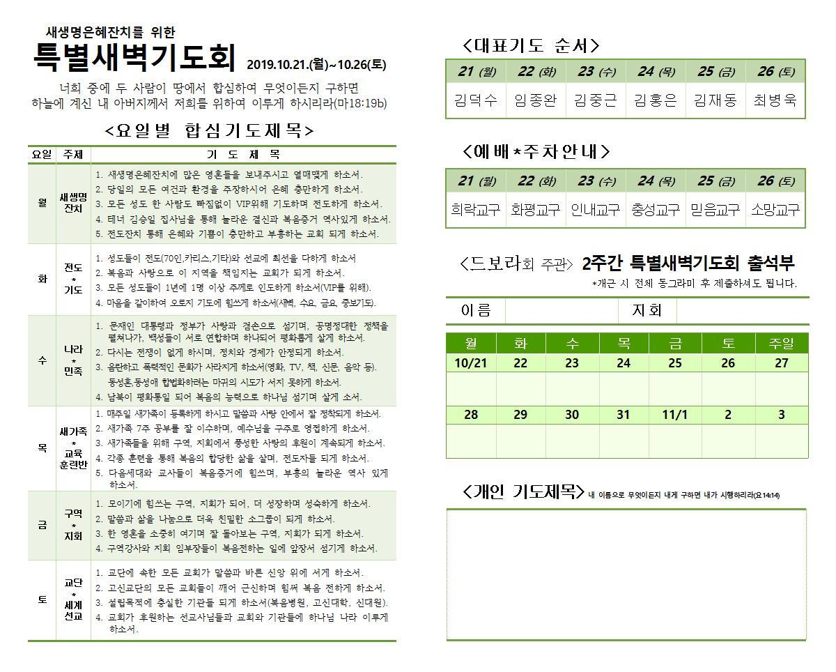 20191021특새순서지-새생명은혜잔치001.jpg