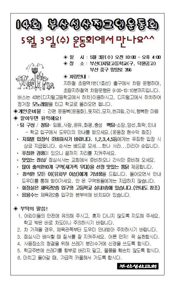 □ 20170430운동회안내장,주보간지2.jpg