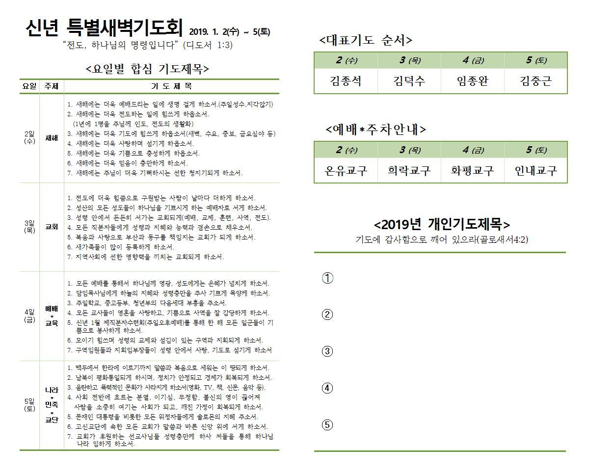 20190102 특새순서지_신년001.jpg
