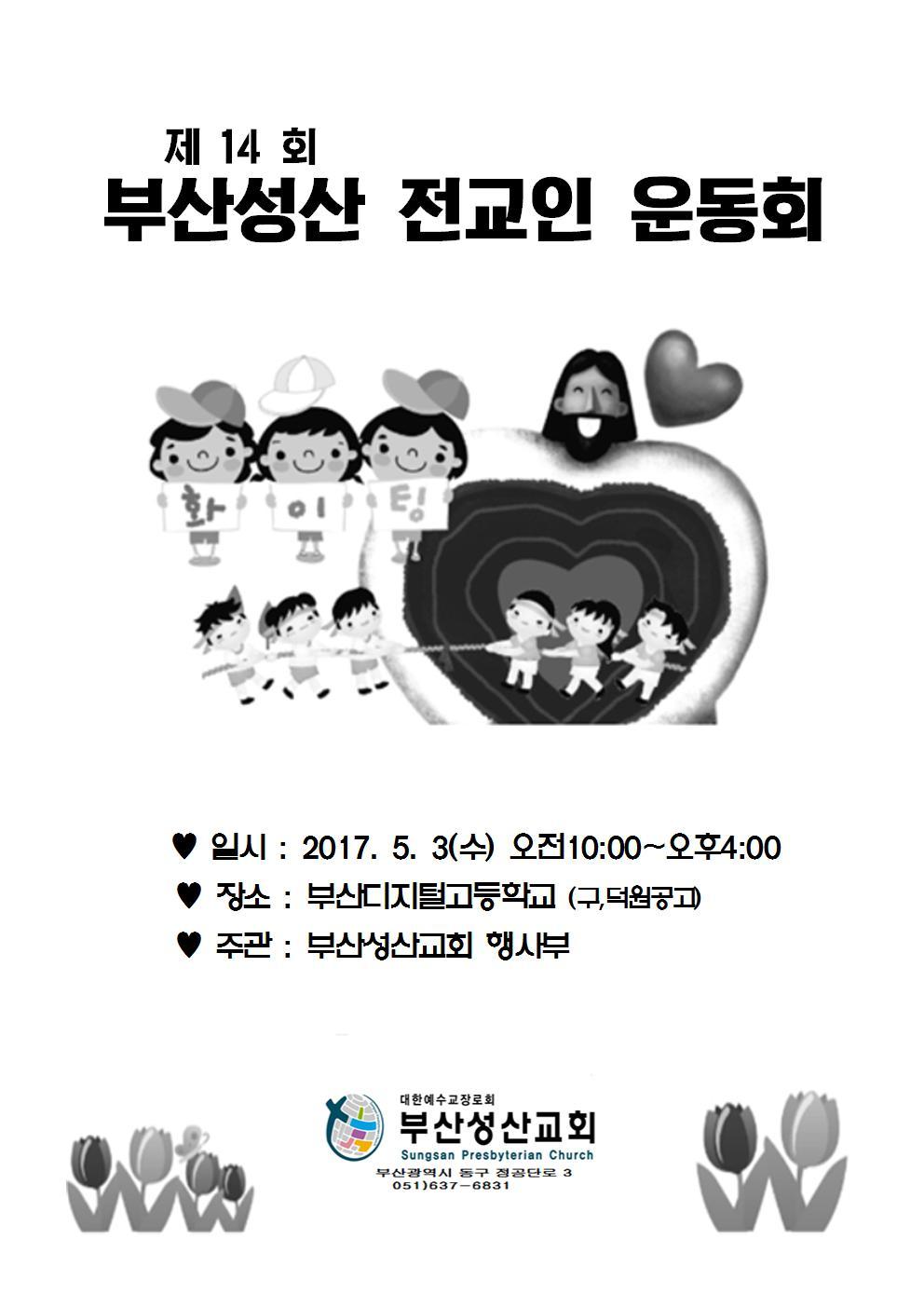 2017 전교인운동회 순서지001.jpg