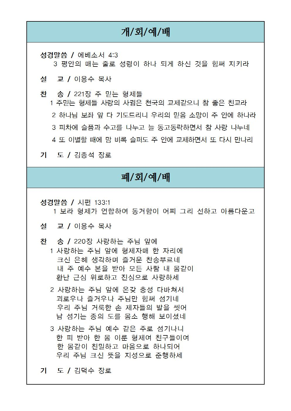 2017 전교인운동회 순서지003.jpg