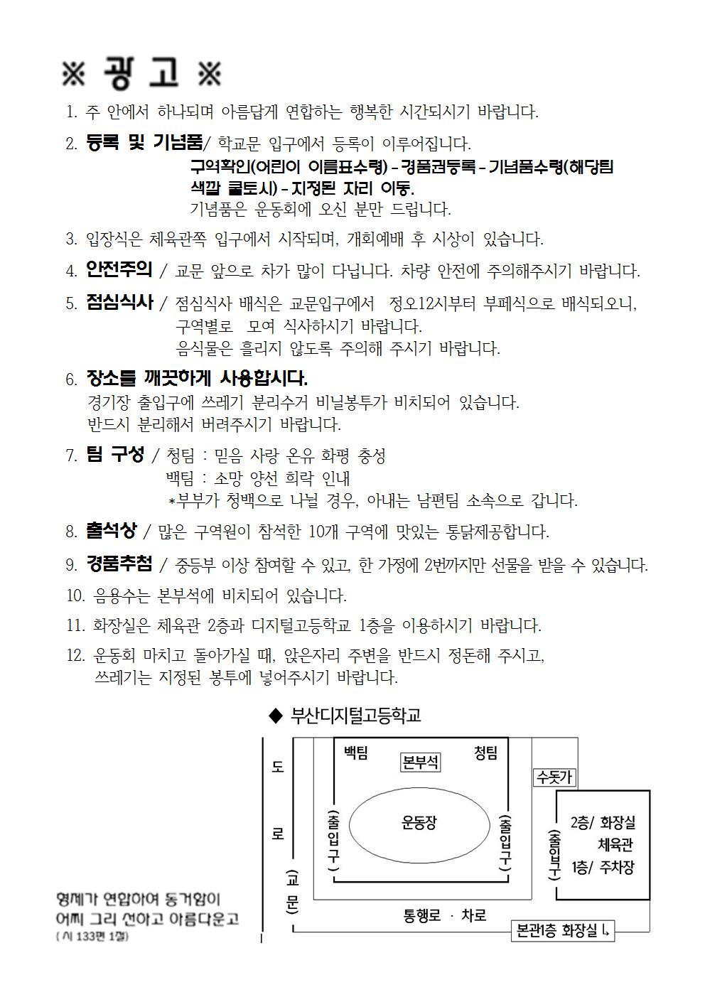 2017 전교인운동회 순서지004.jpg