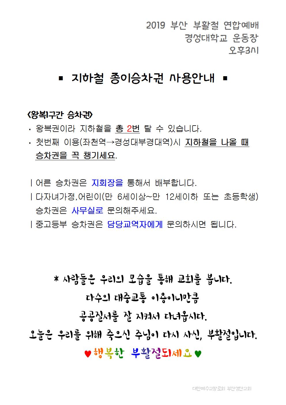 부활절연합예배 안내지2002.png