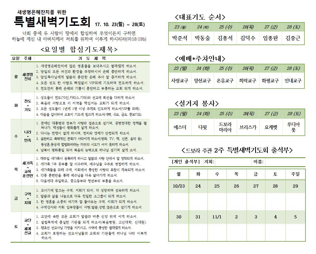 20171020 특새순서지_새생명은혜잔치(수정)001.jpg