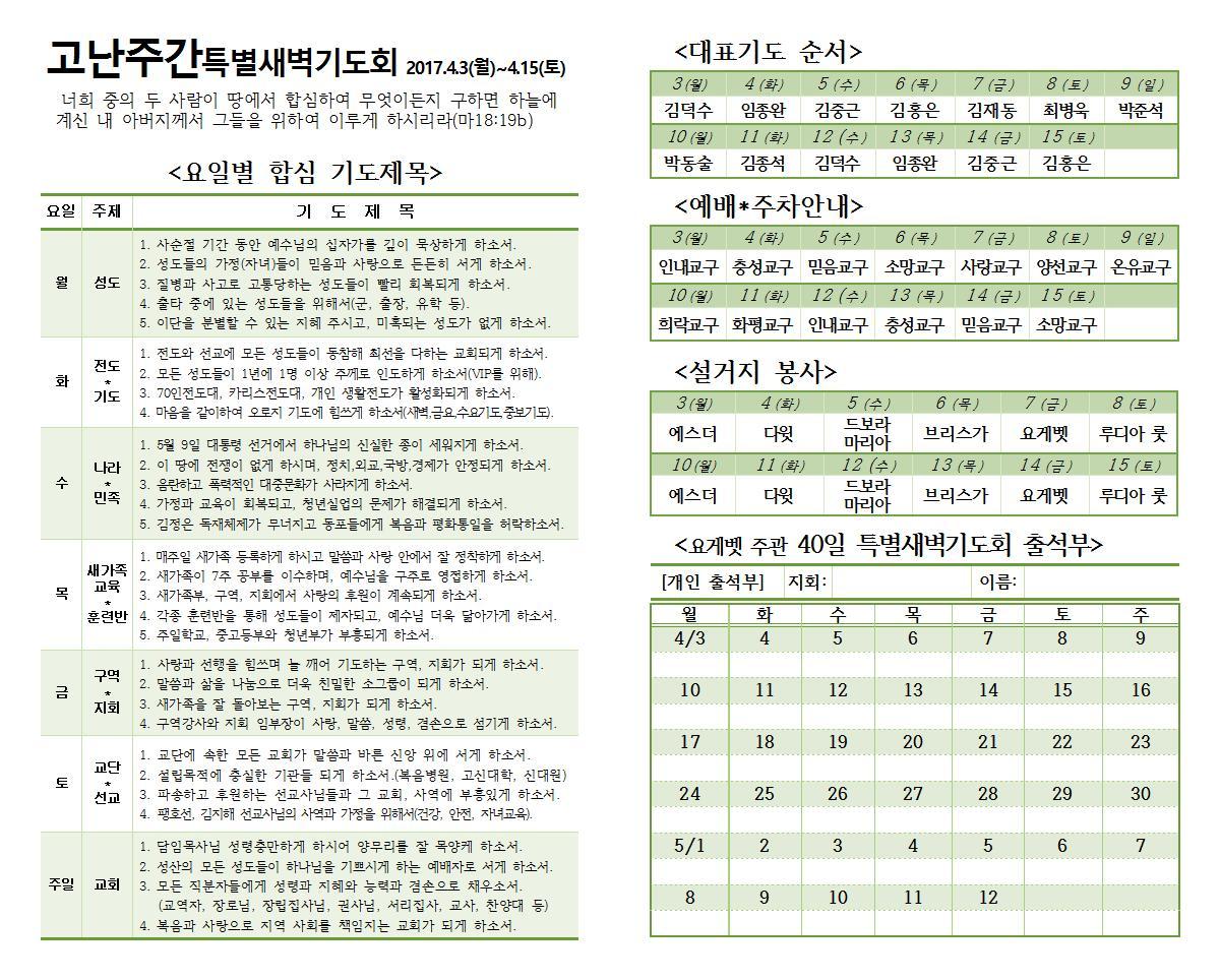 20170403 특새순서지_고난주간(최종)001.jpg