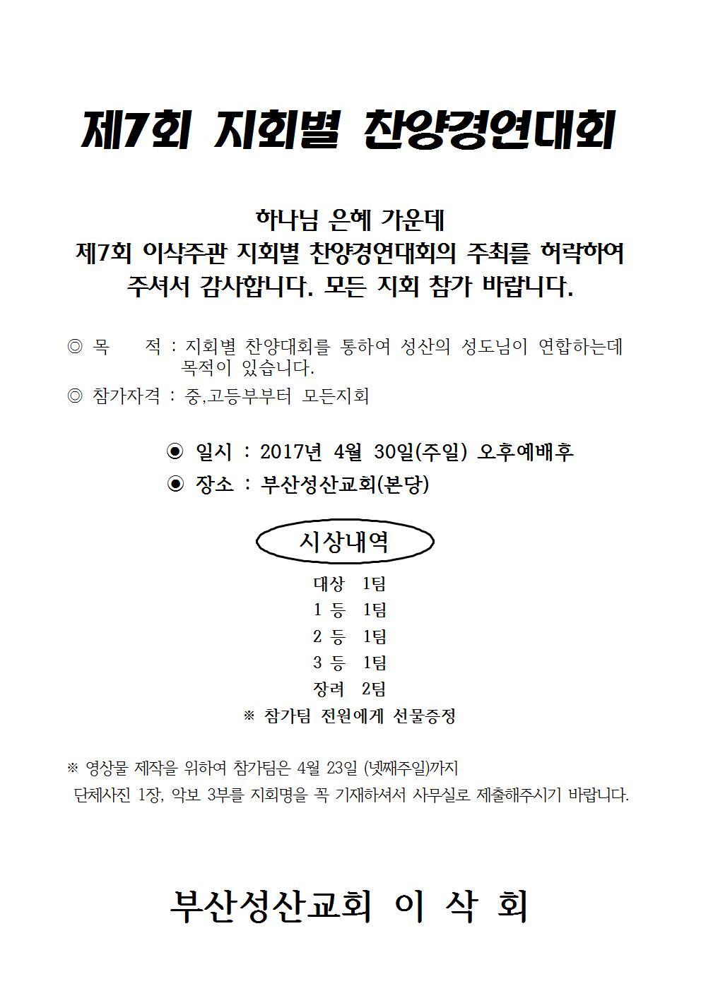 제7회 지회별 찬양경연대회(포스터)001.jpg