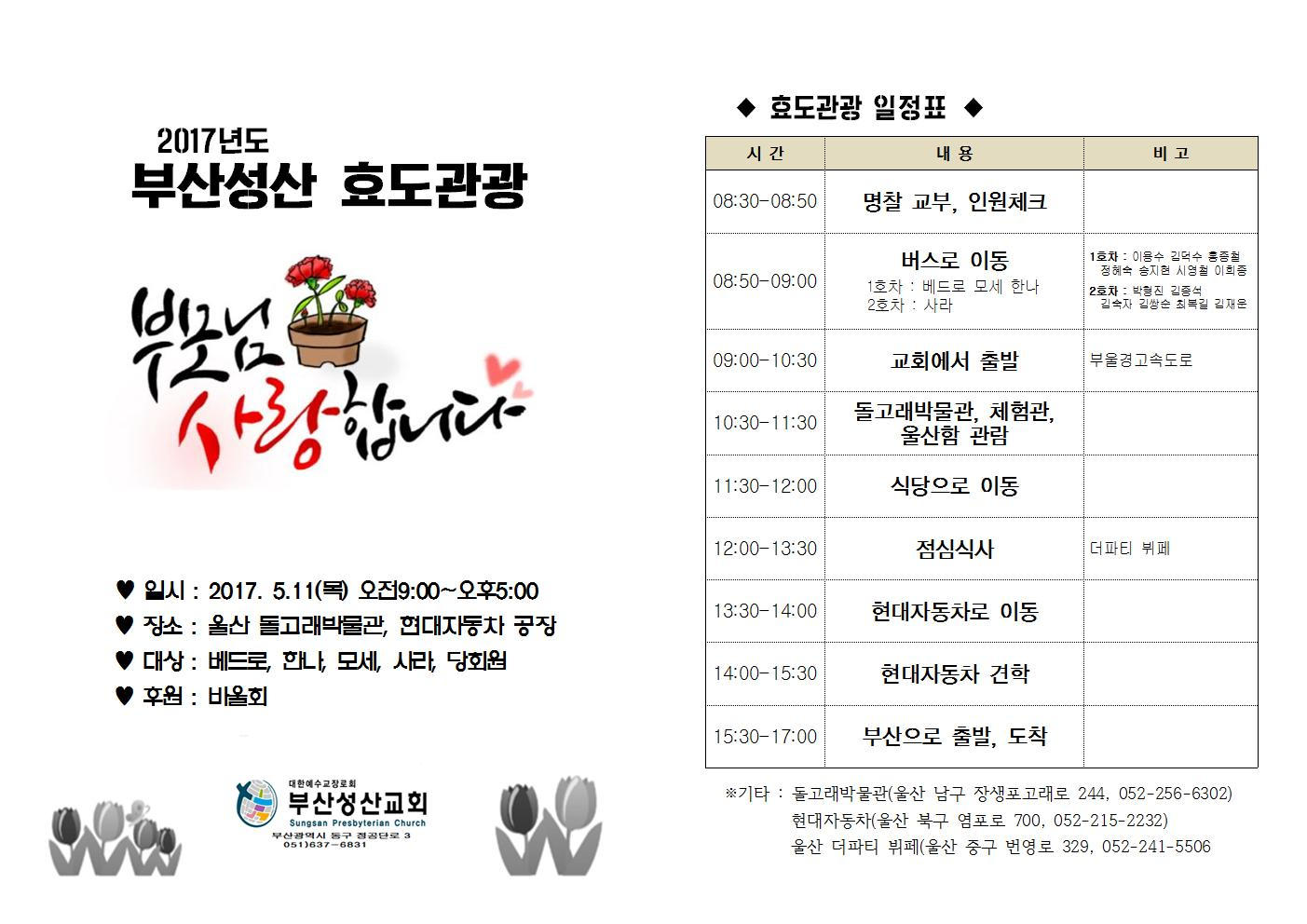 2017효도관광일정표ver2003.jpg