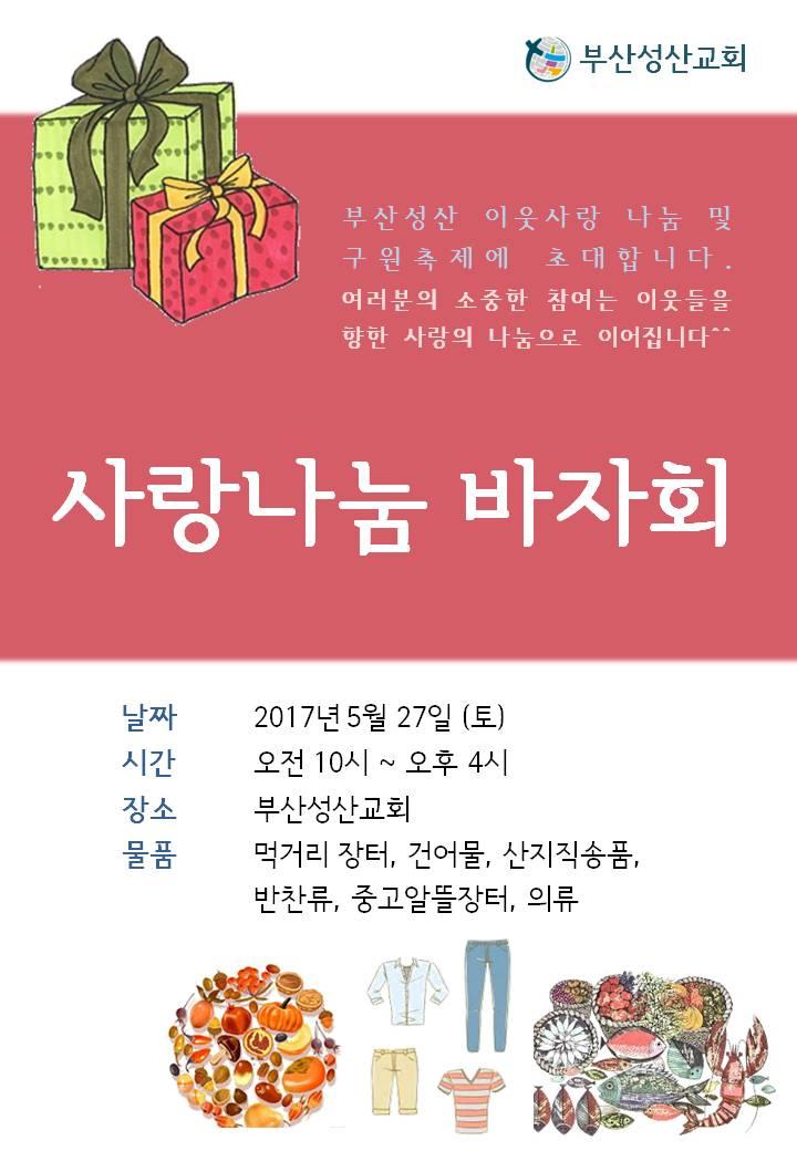 ■바자회 포스터(A3),전단지(A4).jpg