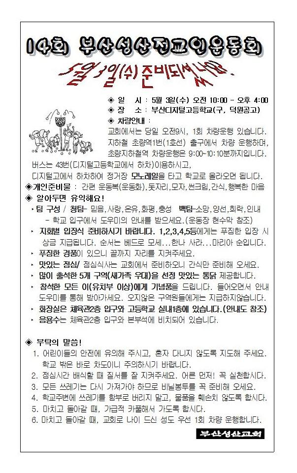 □ 20170416운동회안내장,주보간지1.jpg